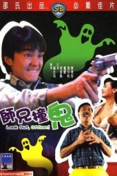 Nonton Online Look Out, Officer! (1990) Sub Indo