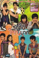 Nonton Movie Love Julinsee (2011) Sub Indo