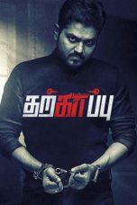 Nonton Movie Tharkappu (2016) Sub Indo
