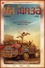 Nonton Movie Manje Bistre (2017) Sub Indo
