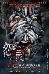 Nonton Online Haunted Road 2 (2017) Sub Indo