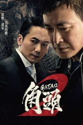 Nonton Online Gatao 2: Rise of the King (2018) Sub Indo