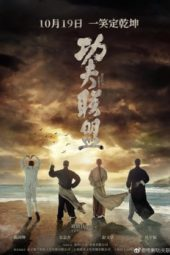 Nonton Online Kung Fu League (2018) Sub Indo