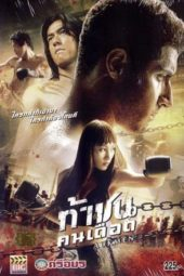 Nonton Online Down for the Count (2009) Sub Indo