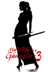 Nonton Online My Wife Is a Gangster 3 (2006) Sub Indo