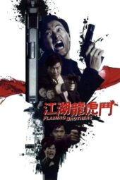 Nonton Online Flaming Brothers (1987) Sub Indo