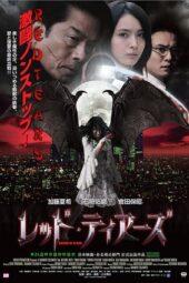 Nonton Online Monster Killer (2011) Sub Indo
