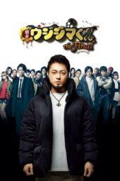 Nonton Online Yamikin Ushijima Kun Season3 (2016) Sub Indo