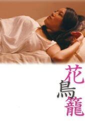 Nonton Online The Caged Flower (2013) Sub Indo