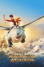 Nonton Online Dragon Rider (2020) Sub Indo