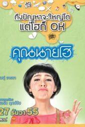 Nonton Online Crazy Crying Lady (2012) Sub Indo