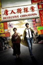Nonton Online Detective Chinatown (2015) Sub Indo
