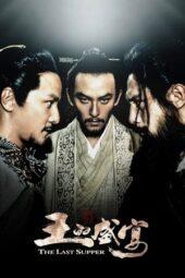 Nonton Online The Last Supper (2012) Sub Indo