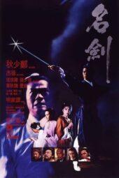 Nonton Online The Sword (1980) Sub Indo